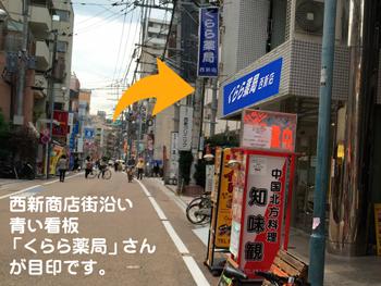 地下鉄西新駅より徒歩5分 西新商店街(中西商店街)沿い、 青い看板「くらら薬局」さんが目印です。