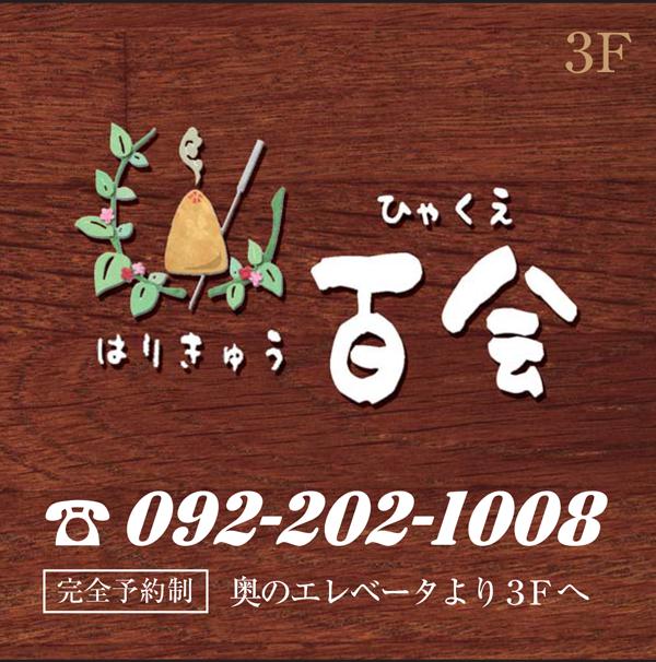 福岡市地下鉄西新駅・藤崎駅からアクセス良好!