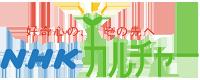 nhk-cul-logo