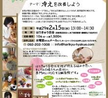 okyuu-kyoushitsu