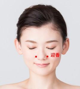 お灸でホームケア「お顔にあるツボ」